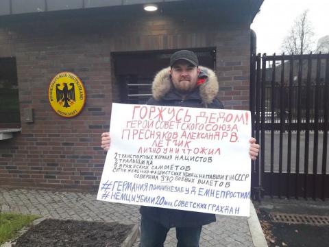Москвич Дмитрий Захаров вышел на одиночный пикет к посольству Германии