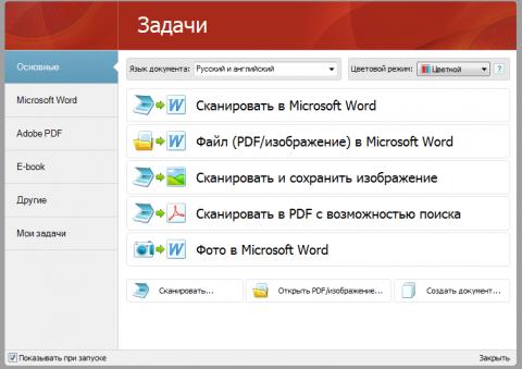 программа для сканирования текста в Word скачать бесплатно - фото 6