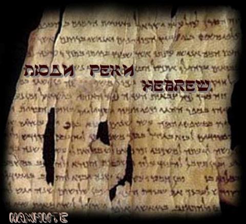 Из серии ''Тайны Сиона или о величайшем в истории плагиате''.  Истоки иврита