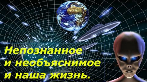 Внеземные цивилизации. Почему мы их не видим?