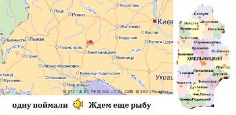 132. Украина. Рыбалка в Хмел…
