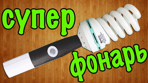 Как сделать супер фонарь сво…