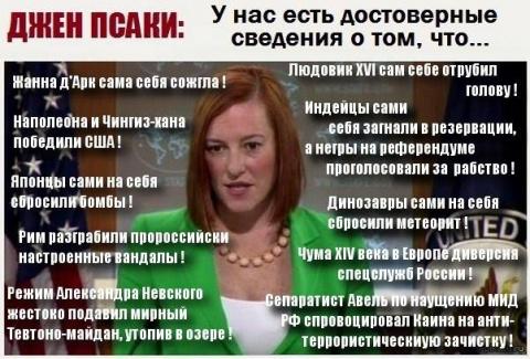 Джейн Псаки уверена, что фосфорные бомбы под Славянском применила Россия