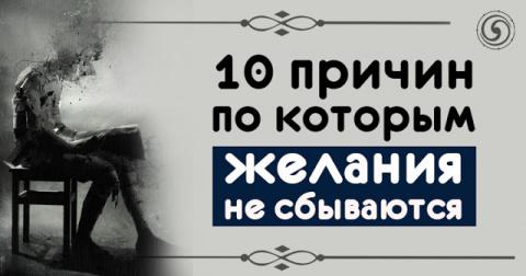 10 причин, по которым желани…