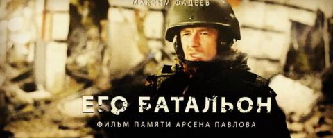 «Его батальон» в его Донбассе