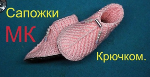 Красивые теплые сапожки крючком