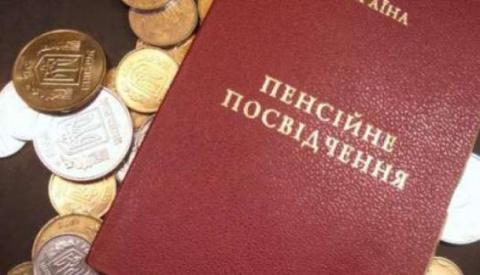 Теперь украинцы могут купить любое число лет стажа для пенсии — минсоцполитики страны