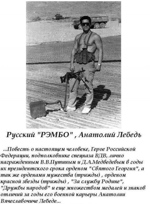 """История настоящего русского """"Рэмбо"""""""
