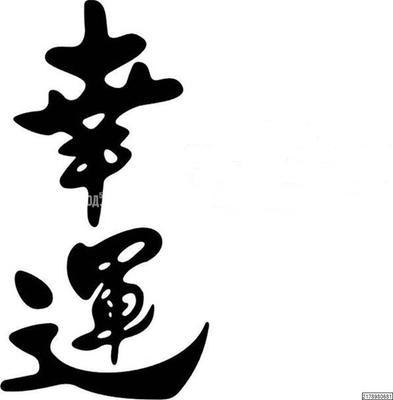 Иероглиф успех монохром