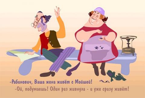 О еврейских женах... с любовью