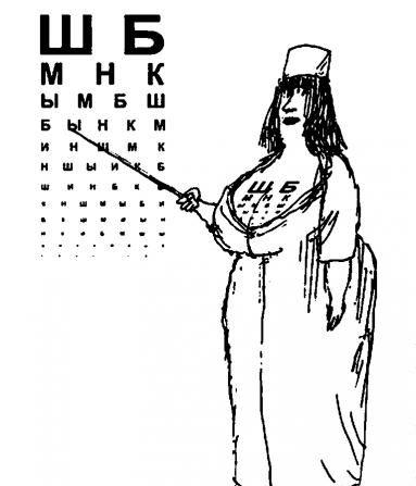 Проверка зрения. Тест