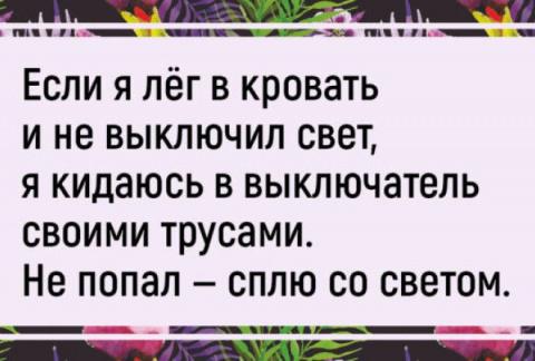 Насколько вы ленивы? Проверим себя?))