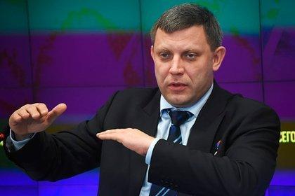 Захарченко рассказал об изоб…