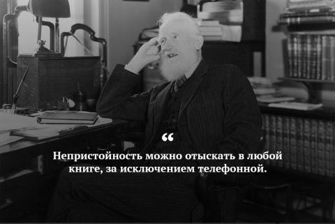 Афоризмы великого сатирика Б.Шоу...
