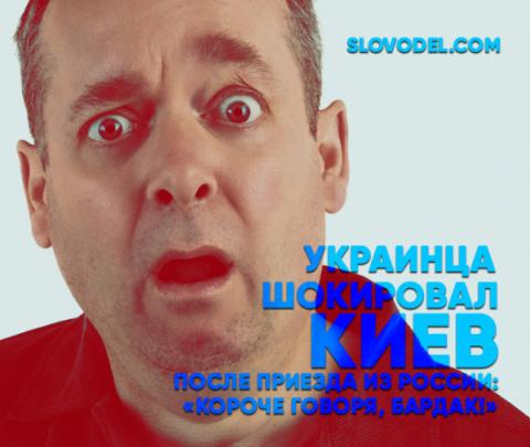 УКРАИНЦА ШОКИРОВАЛ КИЕВ ПОСЛЕ ПРИЕЗДА ИЗ РОССИИ: «КОРОЧЕ ГОВОРЯ, БАРДАК!»