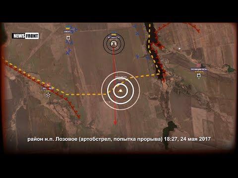 ДНР: Карта обстрелов со стороны ВСУ 24-25 мая 2017