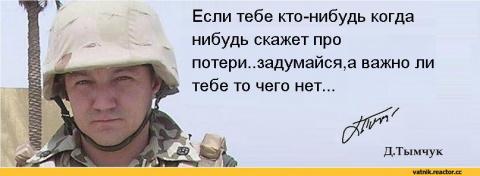 """""""Потерь нет"""", - спокойно подумал Тымчук"""