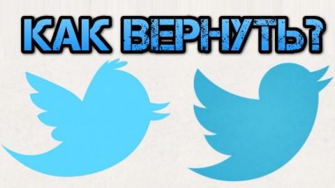 Как вернуть старый дизайн в Twitter