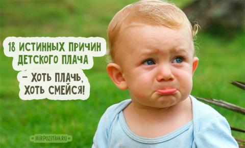 Почему плачут дети. 18 «важн…