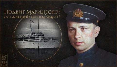 Подвиг Маринеско: осуждению …