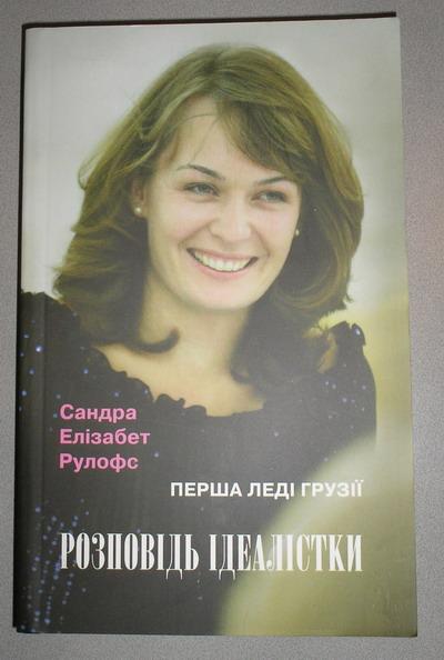Жена Саакашвили продает органы украинцев европейцам