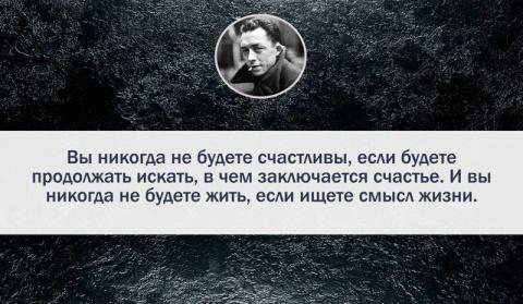 Альбер Камю - цитаты