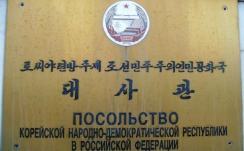 Посольство КНДР вМоскве соо…