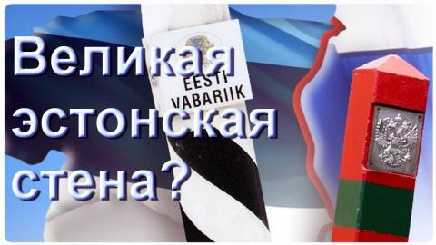 СТРОЙКА ВЕКА:  Эстонское посмешище - «Великая стена» на зависть Китаю?