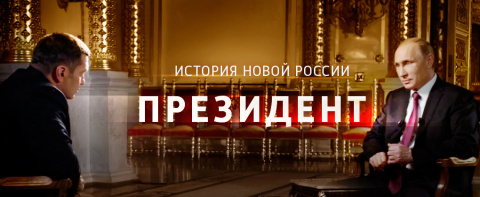 Президент. Фильм 2015 года