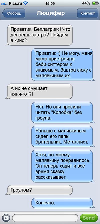 СМС-ки 16-летней няни-гота, …