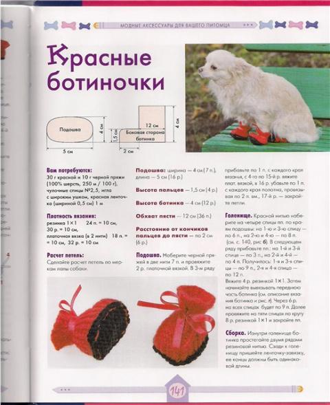 Вязаная обувь для собак схемы вязание