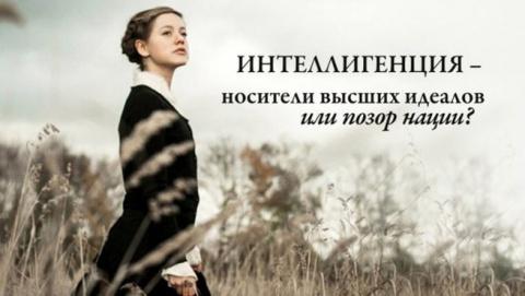 Холуйство российской интеллигенции