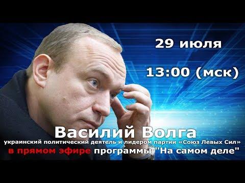 Украинский политик Василий Волга в прямом эфире «На Самом Деле» 29 июля в 13.00
