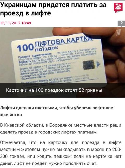 Жизнь-то  на Украине  налаживается