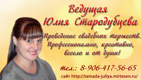 Юлия Стародубцева (личноефото)