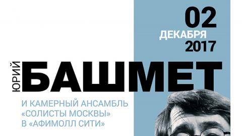 Зимний концерт Юрия Башмета