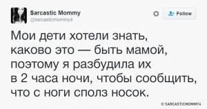 25 родительских твитов с щед…