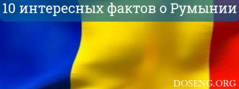 Интересные факты о Румынии