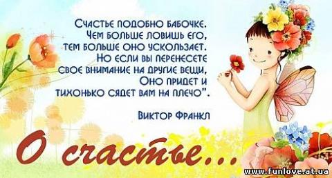 О счастье