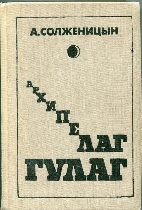Главные ляпы в книге «Архипе…