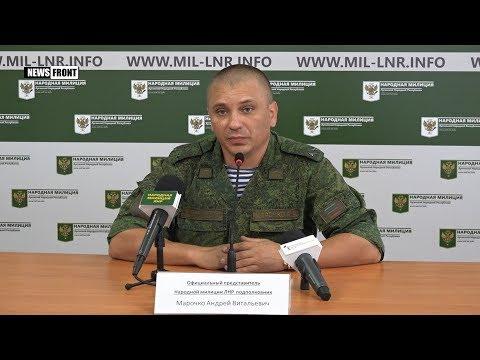 Украинские оккупанты выпустили по ЛНР 47 мин и гранат за сутки
