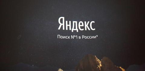 Космический поиск: Яндекс пр…