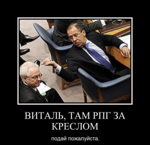 SD: «Господин Нет» Лавров — бульдозер, доводивший Клинтон до психоза