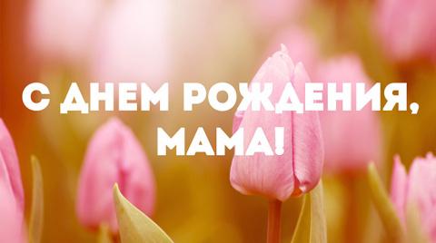 Всем мамам посвящается! С дн…