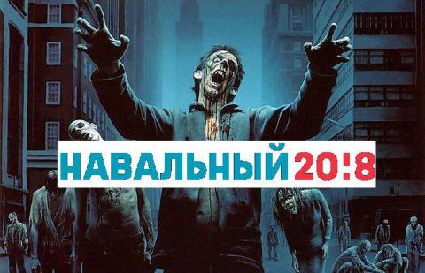 Маргинальная прослойка российской горе-оппозиции: Навальный и его «агитвоскресенник»