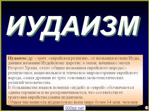 МОИСЕЙ: МОЯ РЕЛИГИЯ- ИУДАИЗМ!