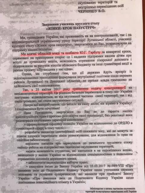 Жители Донбасса попросили закрыть скандальный сайт «Миротворец»