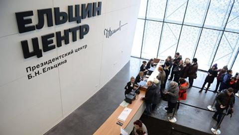 """Наина Ельцина прокомментировала заявления Михалкова о """"Ельцин Центре"""""""