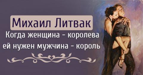 Михаил Литвак: Когда Женщина…