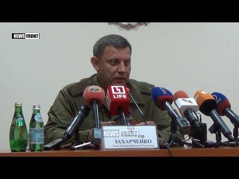 Захарченко о попытке прорыва: ВСУ получили довольствие и пошли наступать